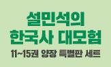 <설민석의 한국사 대모험> 11~15권 양장 세트 출간 이벤트