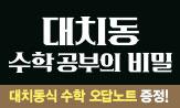 <대치동 수학 공부의 비밀> 출간 기념 이벤트