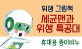 <세균맨과 위생 특공대> 출간 이벤트