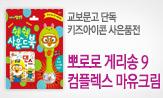 [교보문고 단독] 키즈아이콘 사은품전