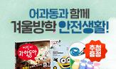 <어린이 과학동아 2호> 출간 기념 이벤트
