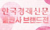 2021 새해 한국경제신문 브랜드전