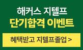 해커스 지텔프 기출문제집 41주 연속 베스트셀러 1위 감사 이벤트