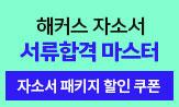 <2021 해커스 자소서로 서류합격 마스터>이벤트