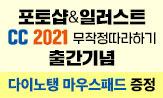 <포토샵&일러스트레이터CC 2021>출간이벤트