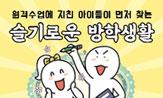 <슬기로운 방학생활> 출간 기념 이벤트