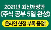 <주식 공부 5일 완성> 출간 기념 이벤트