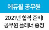 <에듀윌 7,9급 공무원>플래너 이벤트
