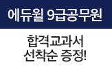 <에듀윌 9급공무원>합격교과서 이벤트