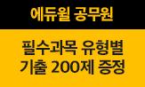 <에듀윌 공무원 필수과목>유형별 기출 200제 이벤트