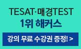 <해커스 TESAT, 매경TEST 한 권으로 합격>이벤트