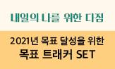 <내일의 나를 위한 다짐> 출간 기념 이벤트