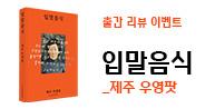 <입말음식 제주 우영팟> 출간 리뷰 이벤트