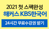 <해커스 KBS 한국어능력시험> 2주 완성 이벤트