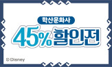 학산문화사 45% 할인전