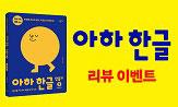 <아하 한글> 리뷰 & 사은품 이벤트