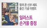 <팔려 온 신부> 출간 기념 이벤트