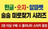 <술술 미로찾기 시리즈> 사은품 증정 이벤트