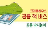 <공룡 책 버스> 출간 이벤트