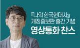 <나의 한국현대사 개정증보판> 출간 기념 이벤트