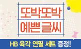<하루 10분 또박또박 예쁜 글씨> 출간 기념 이벤트
