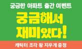 <궁금한 아파트> 출간 기념 이벤트