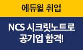 <에듀윌 공기업 NCS>시크릿노트 이벤트