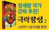 <극락왕생2> 출간 이벤트