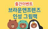 <브라운앤프렌즈 인성 그림책> 출간 이벤트
