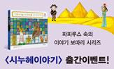 <시누헤이야기> 출간 기념 이벤트
