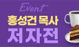 홍성건 목사 저자전 기대평 이벤트