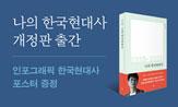 <나의 한국현대사 개정판> 출간 굿즈 이벤트