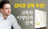 <고독한 이방인의 산책> 출간 기념 이벤트