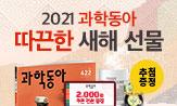<과학동아 2월호> 출간 기념 이벤트