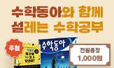 <수학동아 2월호> 출간 기념 이벤트