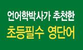<워드매직체인 5권> 출간 기념 이벤트