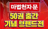<마법천자문 50권> 출간 기념 브랜드전