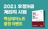 <2021 우정9급 계리직> 노트 이벤트