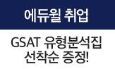 <에듀윌 취업 GSAT> 유형분석집 이벤트