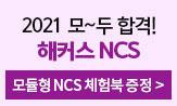 <해커스 NCS 모듈형> 통합기본서 이벤트