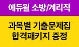 <에듀윌 소방 계리직 공무원>과목별 기출문제 이벤트