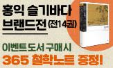 <동양고전 슬기바다> 총서 시리즈 브랜드전