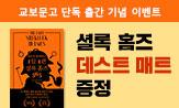 <1일1편셜록홈즈365> 출간 기념 이벤트