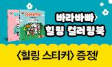 <바라바빠 힐링 컬러링북> 출간 이벤트