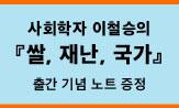 <쌀 재난 국가> 출간 기념 이벤트
