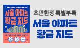 <서울 아파트 황금지도> 출간 이벤트
