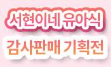 <서현이네 유아식> 감사판매 기획전