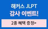 해커스 JLPT 한 권으로 합격 베스트셀러 감사 이벤트