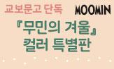 <무민의 겨울> 컬러 특별판 출간 기념 이벤트