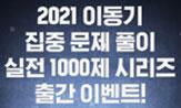 <2021 이동기 집중문제풀이 실전1000제> 출간이벤트